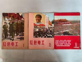 1966年红色刊物,创刊号《红色电工》前三期,3册。彩色封面漂亮
