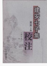 建安七子集校注 修订版(吴云教授签名钤印赠本)