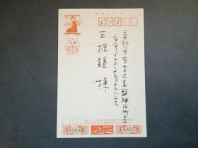 日本立命馆大学福井英雄写给王振锁的贺卡