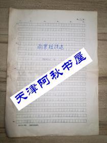 法语文学翻译家张秋红手稿《雨果短诗选》8开13页