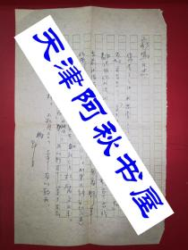 复旦大学陈鸣树教授信札一通一页