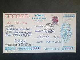 实寄封:南开大学贾宝波写给天津南开大学教授王振锁的贺年(有奖)明信片