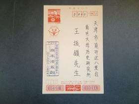日本滩本清五郎写给天津南开大学王振锁教授的贺年卡