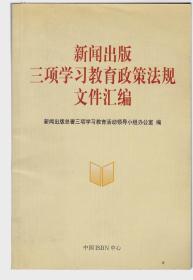 新聞出版三項學習教育政策法規文件匯編