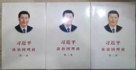 習近平談治國理政
