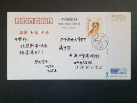 实寄封:天津大学写给井连明(天津南开大学教授王振锁的夫人)的贺年(有奖)明信片