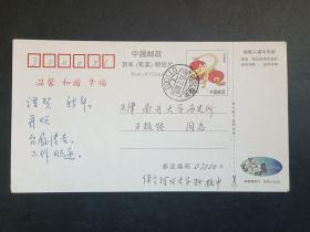 实寄封:河北大学世界经济学家孙执中写给天津南开大学教授王振锁的贺年(有奖)明信片