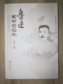鲁迅藏书签名本(作者签名赠本)
