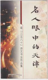 名人眼中的天津——颂《三五八十》诗文书法作品集