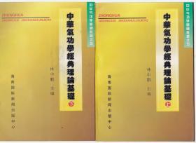 中華氣功學經典理論基礎 上下