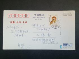 实寄封:河北大学郭士信写给天津南开大学教授王振锁的贺年(有奖)明信片1