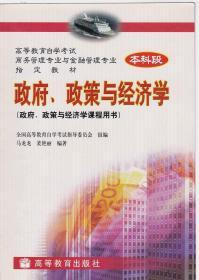 高等教育自學考試商務管理專業與金融管理專業指定教材:政府、政策與經濟學