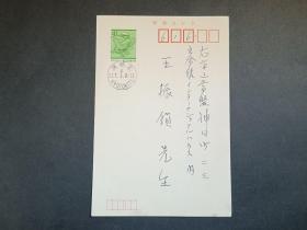 实寄封:日本立命馆大学法学博士田村悦一 写给天津南开大学王振锁教授的贺年卡