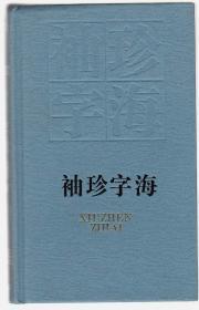 袖珍字海(精裝)