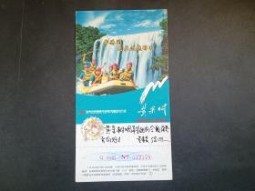 实寄封:贵阳--天津 贺年(有奖)明信片