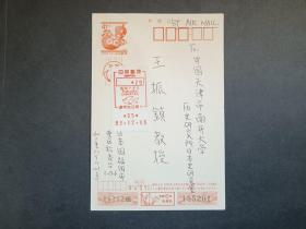 日本朱德蘭写给天津南开大学王振锁教授的 贺年卡