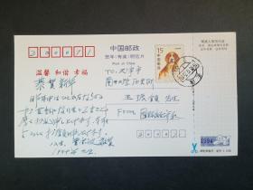 实寄封:南开大学贾宝波写给天津南开大学教授王振锁的贺年(有奖)明信片1