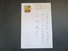 实寄封:日本長野大学名誉教授菅沼正久写给南开大学教授王振锁的贺卡