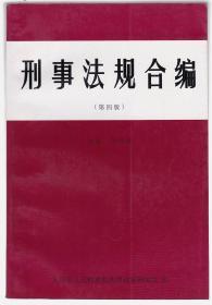 刑事法規合編 第四版