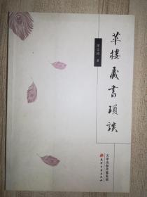 苹楼藏书琐谈(作者签名赠本)