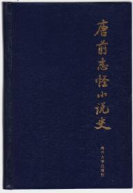 唐前志怪小说史(作者签名赠本 )