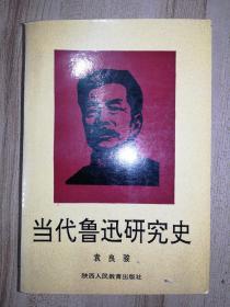 当代鲁迅研究史(作者签名钤印赠本)
