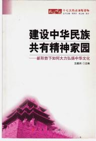 建設中華民族共有精神家園:新形勢下如何大力弘揚中華文化