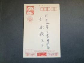 日本京都著名学者渡边信夫写给天津南开大学王振锁教授的贺年卡