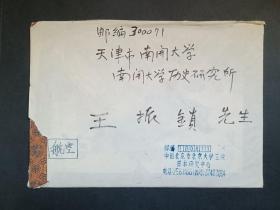 实寄封:北京大学 贾慧萱写给南开大学教授王振锁的贺年(有奖)明信片
