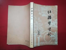 紅樓夢學刊 1979年第一輯 創刊號 1版1印