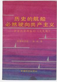 歷史的航船必然駛向共產主義:評論熱津斯基的《大失敗》