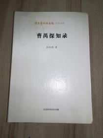 曹禺探知录(作者签名赠本)