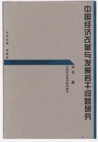 中國經濟改革與發展若干問題研究