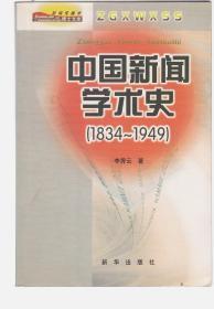 中國新聞學術史(1834-1949)
