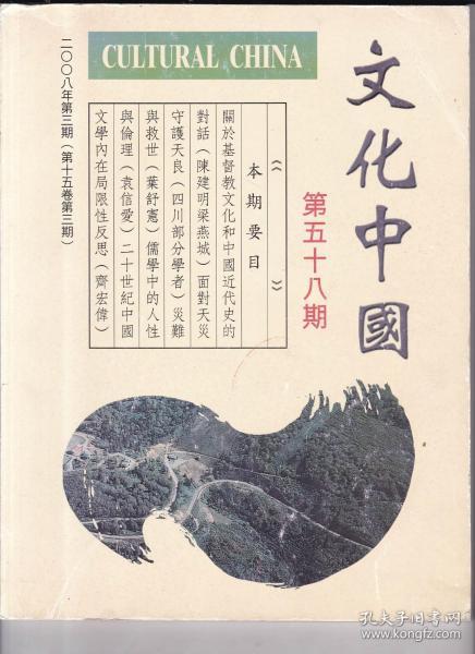 文化中国 2008年第3期(第58期)