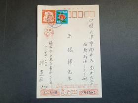 实寄封:北京外国语大学邵建国写给天津南开大学王振锁教授的贺年卡
