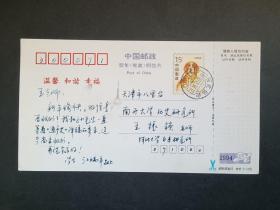 实寄封:河北大学江瑞平教授写给南开大学教授王振锁的贺年(有奖)明信片1