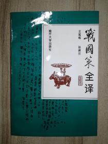 战国策全译(王延栋教授签名赠本)