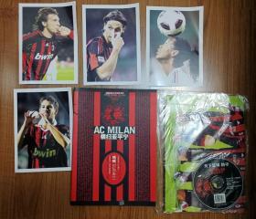 天下足球防守:AC MILAN 横扫亚平宁(手册+全家福海报+4张珍藏球星卡片+1CD)
