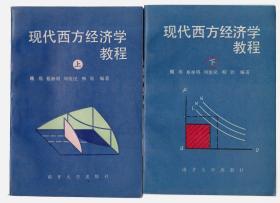 現代西方經濟學教程 上下冊