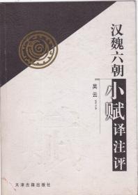汉魏六朝小赋译注评(吴云教授签名钤印赠本)