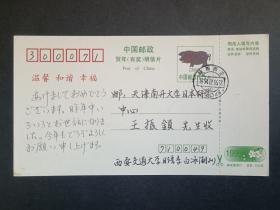 实寄封:西安交大白冰潮写给天津南开大学教授王振锁的贺年(有奖)明信片1