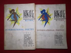 国际诗坛 1987年第1辑、第2辑(总1、总2)