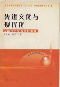 先進文化與現代化:中國共產黨的文化歷程