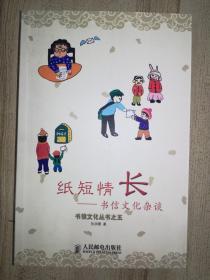纸短情长:书信文化杂谈(作者签名钤印赠本)