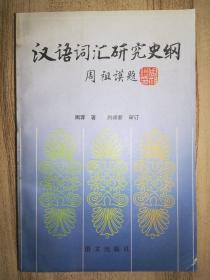 汉语词汇研究史纲(作者签名赠本)