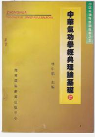 中華氣功學經典理論基礎 上冊