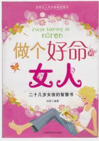 做个好命的女人:二十几岁女孩的智慧书