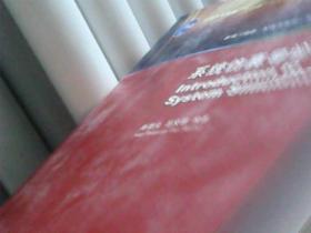 """系统仿真导论(第2版)/普通高等教育""""十一五""""国家级规划教材·新编《信息、控制与系统》系列教材"""