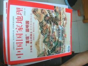 中国国家地理2002年11月
